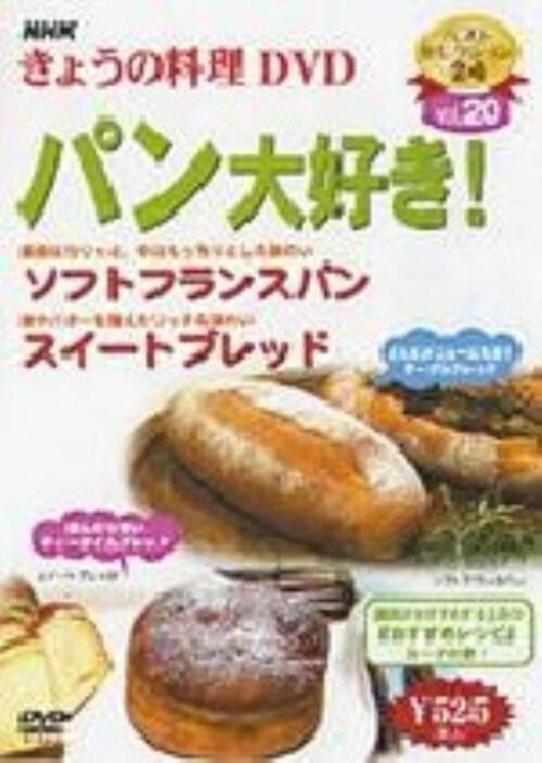 【中古】NHKきょうの料理 パン大好き! 【DVD】