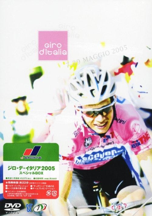 【中古】ジロ・デ・イタリア2005 SP・BOX 【DVD】
