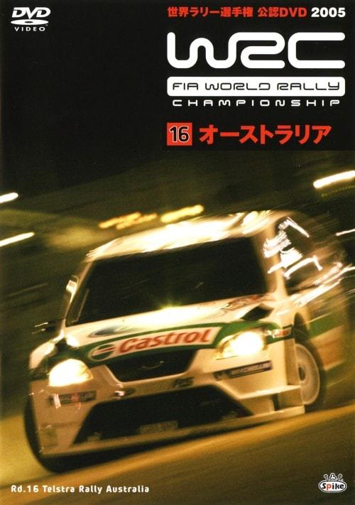 【中古】16.WRC 世界ラリー選手権 2005 オーストラリア 【DVD】