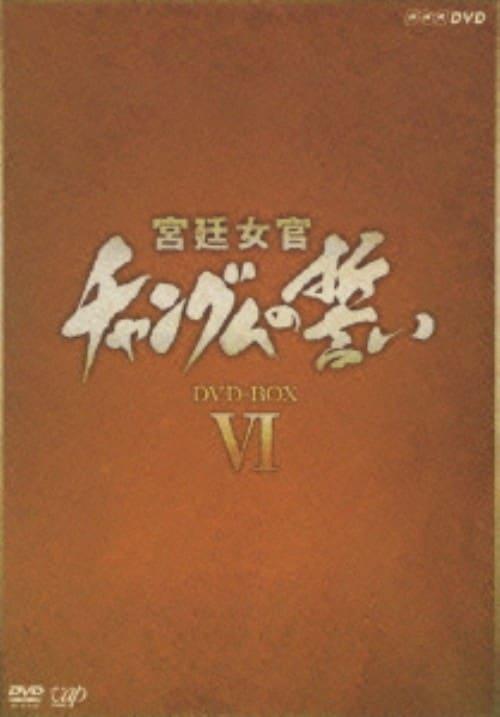 【中古】6.宮廷女官 チャングムの誓い BOX (完) 【DVD】/イ・ヨンエ