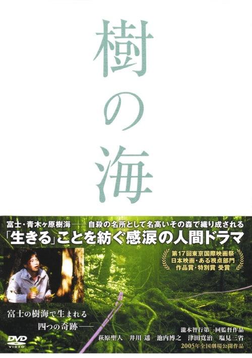 【中古】樹の海 SP・ED 【DVD】/萩原聖人