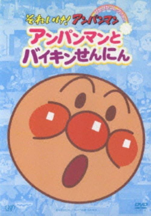 【中古】それいけ!アンパンマン アンパンマンとバイキンせんに… 【DVD】/戸田恵子