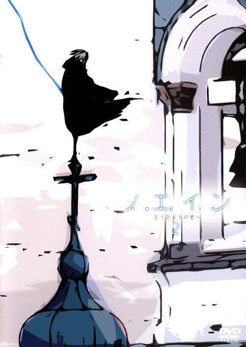 【中古】2.ノエイン 〜もうひとりの君へ〜 【DVD】/工藤晴香