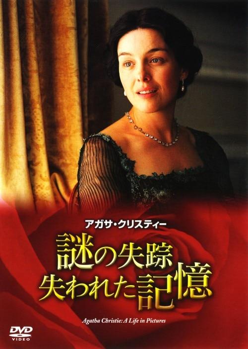 【中古】アガサ・クリスティー 謎の失踪 失われた記憶 【DVD】/オリビア・ウィリアムズ