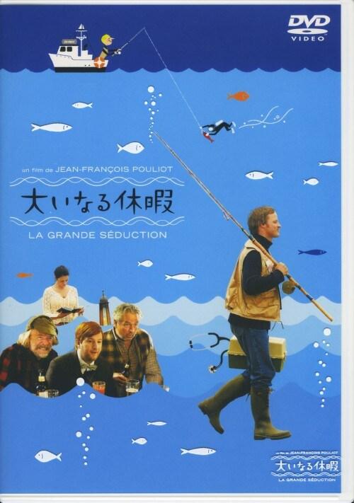 【中古】大いなる休暇 【DVD】/レイモン・ブシャール
