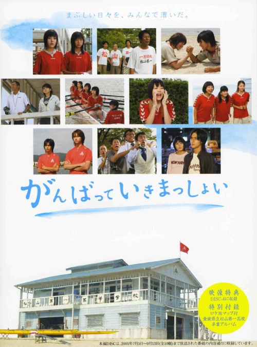 【中古】がんばっていきまっしょい BOX 【DVD】/鈴木杏