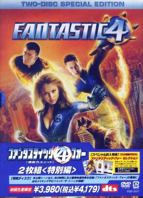 【中古】初限)ファンタスティック・フォー 超能力ユニット 特別版 【DVD】/ヨアン・グリフィズ