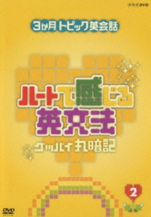 【中古】2.3ヶ月トピック英会話 ハートで感じる英文法 【DVD】