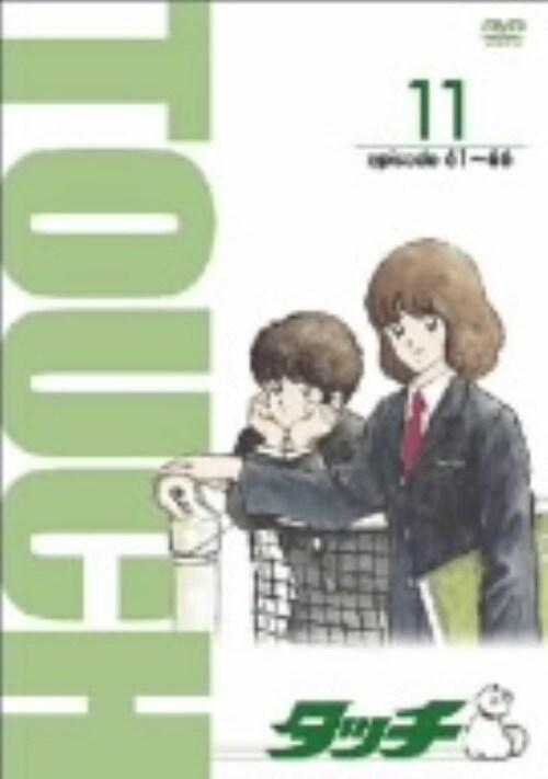 【中古】11.タッチ TV版パーフェクト・コレクション 【DVD】/三ツ矢雄二