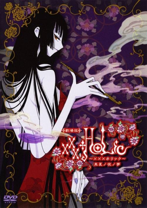 【中古】xxxHOLiC ホリック 真夏ノ夜ノ夢(劇場版) 【DVD】/大原さやか