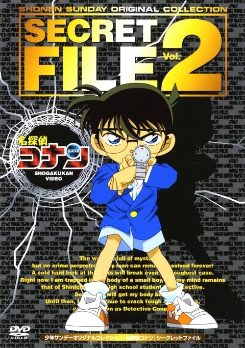 【中古】2.名探偵コナン シークレットファイル 【DVD】/高山みなみ