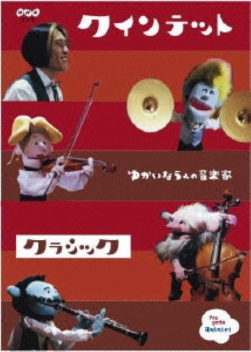 【中古】クインテット コレクション ゆかいな5人の音楽家 クラシック 【DVD】