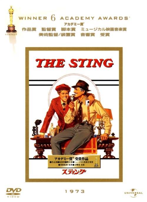 【中古】期限)スティング 【DVD】/ロバート・レッドフォード