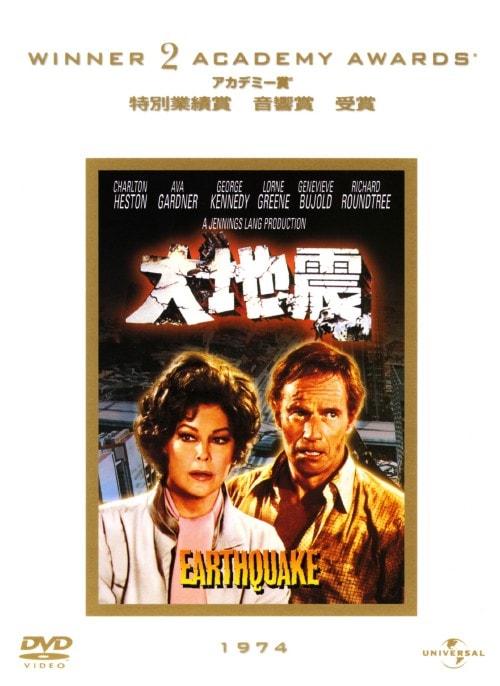 【中古】期限)大地震 (1974) 【DVD】/チャールトン・ヘストン