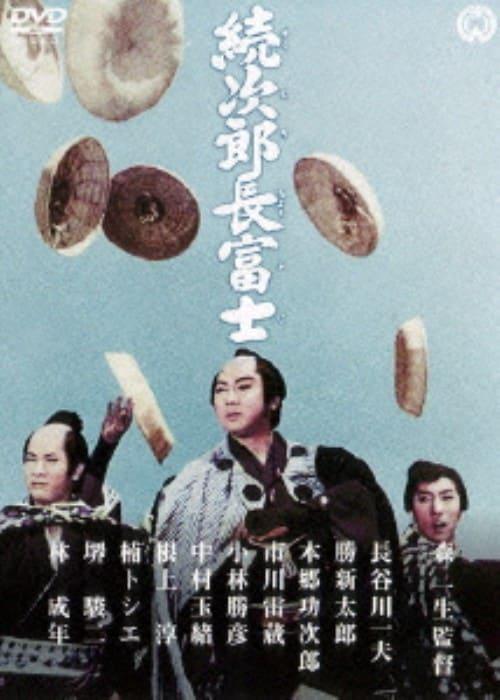【中古】続次郎長富士 【DVD】/長谷川一夫