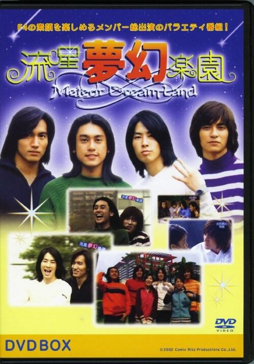 【中古】流星夢幻楽園 BOX Meteor Dream Land 【DVD】/F4