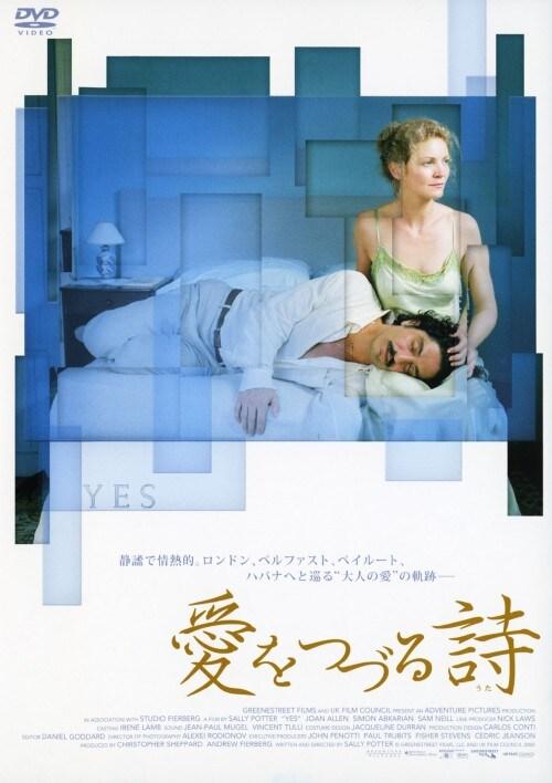 【中古】愛をつづる詩 【DVD】/ジョアン・アレン
