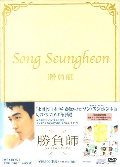 【中古】1.勝負師 BOX インターナショナル・ヴァージョン 【DVD】/ソン・スンホン