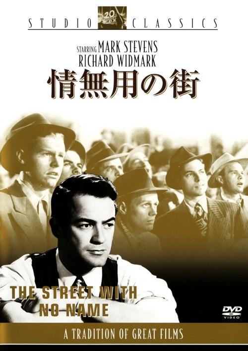 【中古】情無用の街【DVD】/リチャード・ウィドマーク