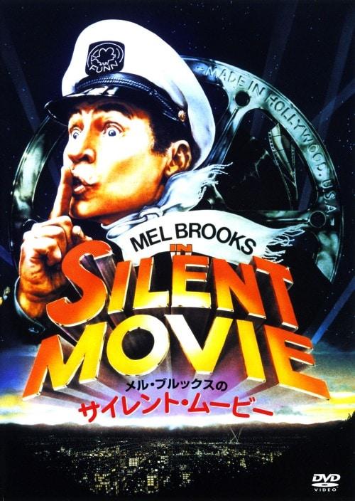 【中古】初限)メル・ブルックスのサイレント・ムービー 【DVD】/メル・ブルックス