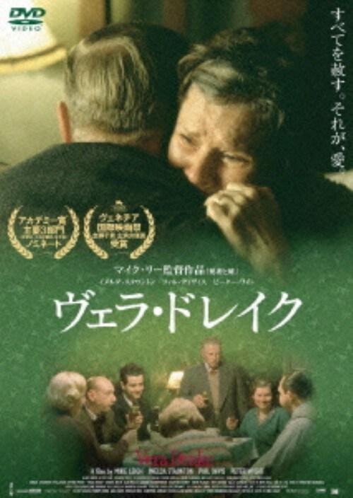 【中古】ヴェラ・ドレイク 【DVD】/イメルダ・スタウントン