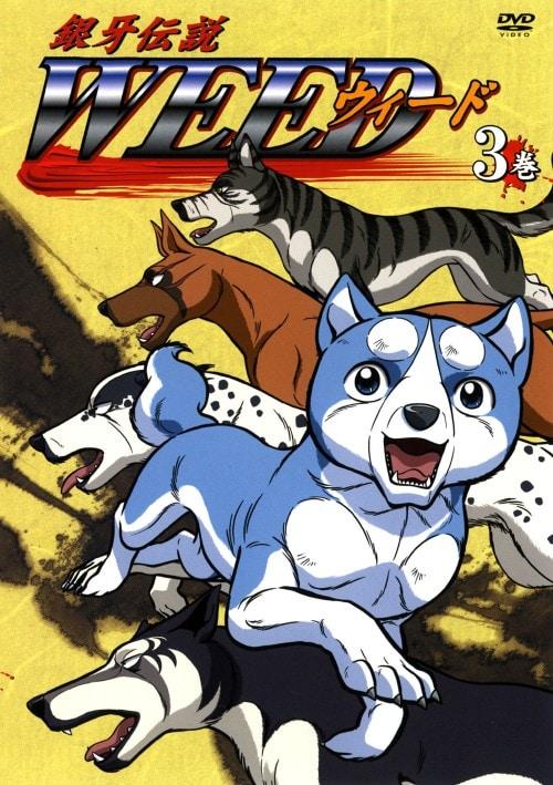 【中古】3.銀牙伝説 WEED 【DVD】/國立幸