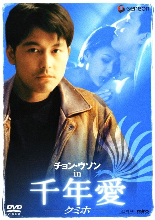 【中古】チョン・ウソン in 千年愛−クミホ− 【DVD】/チョン・ウソン