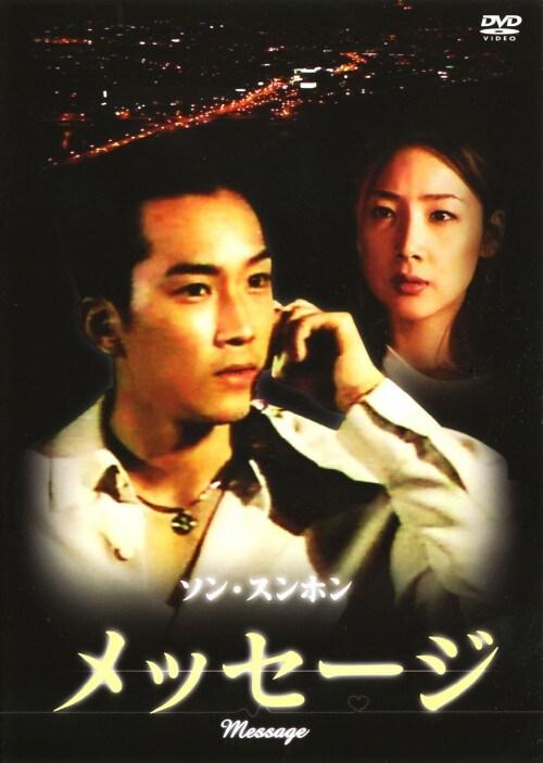 【中古】メッセージ (1999) 【DVD】/ソン・スンホン