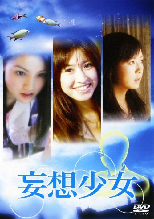 【中古】妄想少女/妄想少女2 【DVD】/森下千里