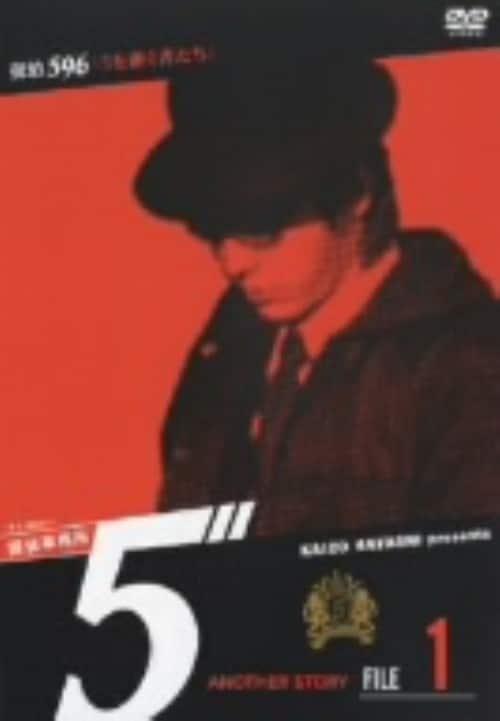 【中古】1.探偵事務所5 Another Story 【DVD】/宍戸錠