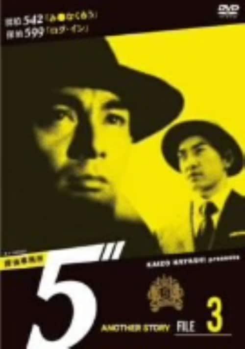 【中古】3.探偵事務所5 Another Story 【DVD】/宍戸錠