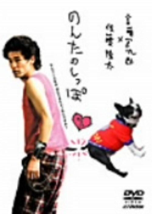 【中古】のんたのしっぽ 【DVD】/佐藤隆太