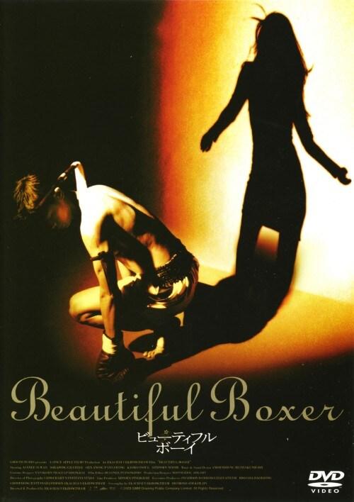 【中古】ビューティフル ボーイ (2003) 【DVD】/アッサニー・スワン