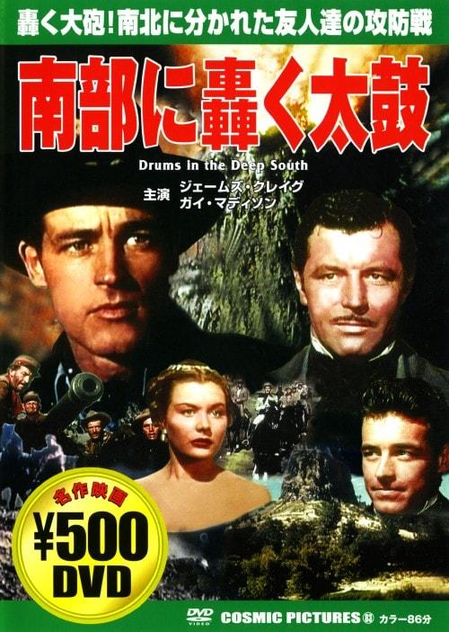 【中古】南部に轟く太鼓 【DVD】