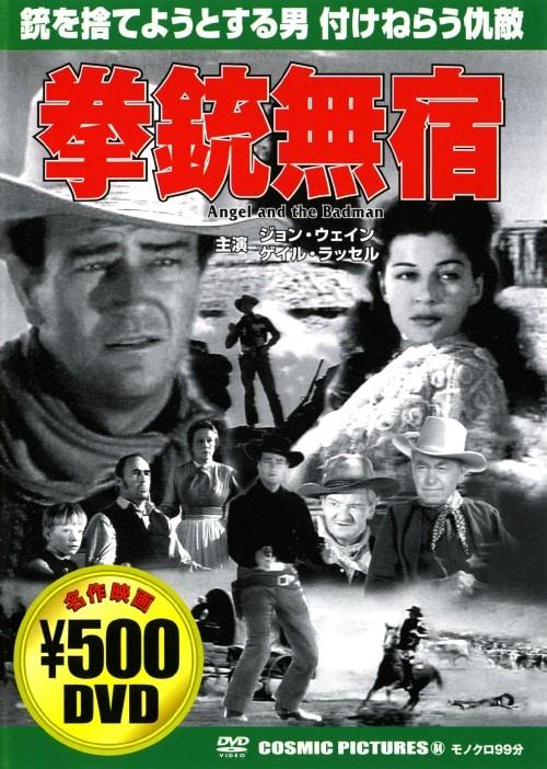 【中古】拳銃無宿 【DVD】/ジョン・ウェイン