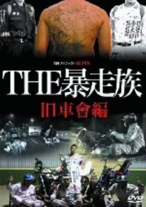 【中古】実録・プロジェクト893XX THE暴走族 旧車會編 【DVD】/岡崎礼