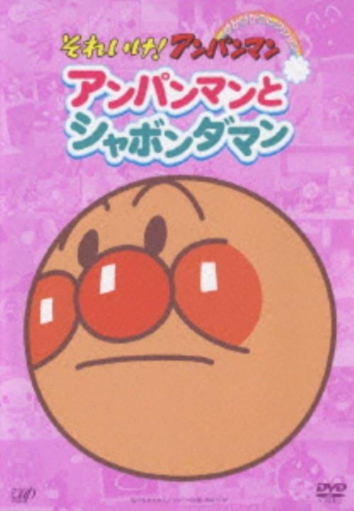 【中古】それいけ!アンパンマン アンパンマンとシャボンダマン 【DVD】/戸田恵子
