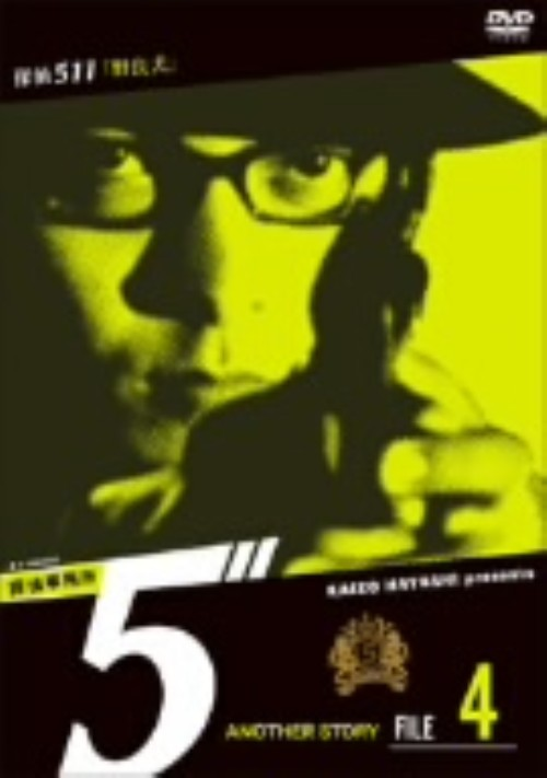 【中古】4.探偵事務所5 Another Story 【DVD】/柏原収史