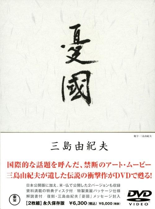 【中古】憂国 【DVD】/三島由紀夫