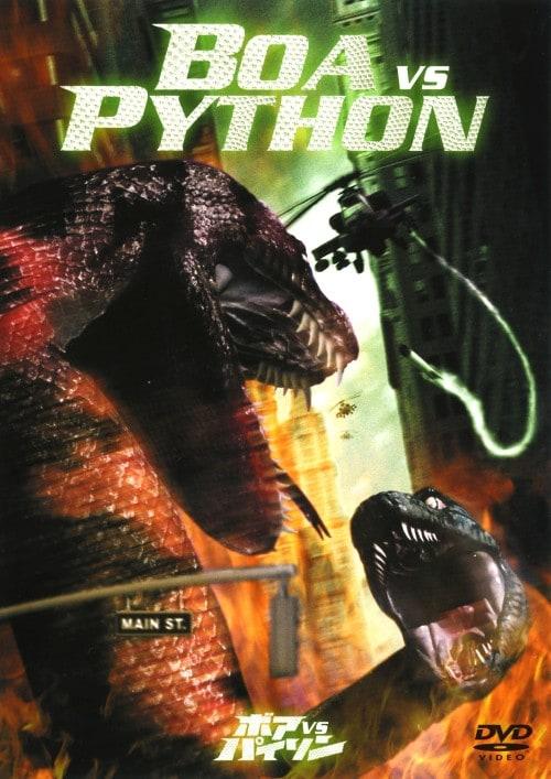 【中古】ボアvs.パイソン 【DVD】/デヴィッド・ヒューレット