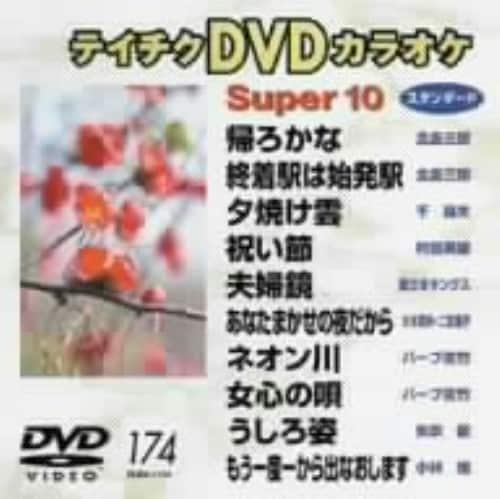 【中古】174.Super10 演歌編 【DVD】