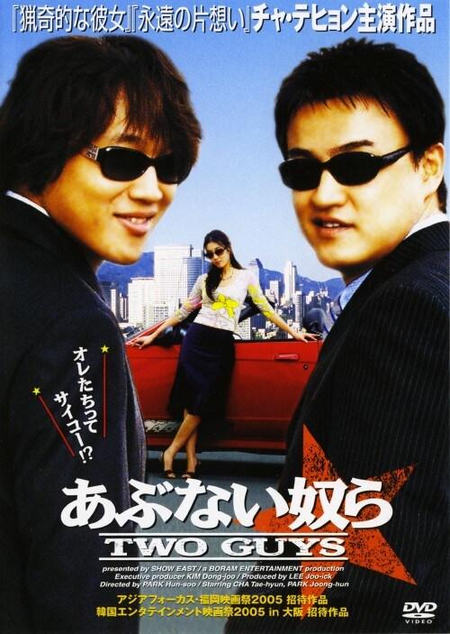 【中古】あぶない奴ら TWO GUYS 【DVD】/チャ・テヒョン