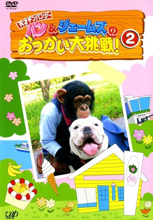 【中古】2.天才!チンパンジー パン&ジェームズのお使い… 【DVD】