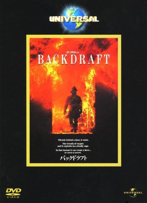 【中古】バックドラフト 【DVD】/カート・ラッセル