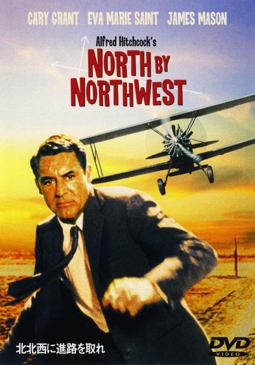 【中古】期限)北北西に進路を取れ 特別版 【DVD】/ケイリー・グラント