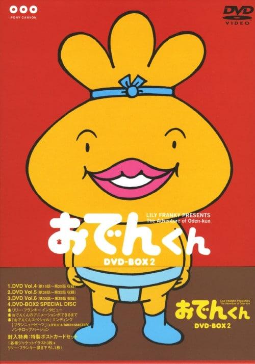 【中古】2.おでんくん BOX 【DVD】/本上まなみ
