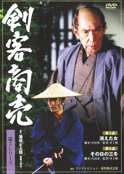 【中古】3.剣客商売 5th 第5話・第6話 【DVD】/藤田まこと