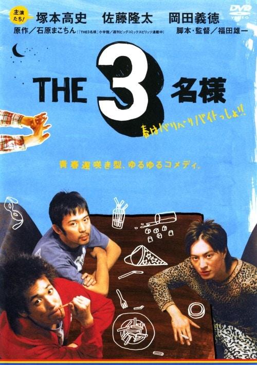 【中古】THE3名様 春はバリバリバイトっしょ! 【DVD】/佐藤隆太