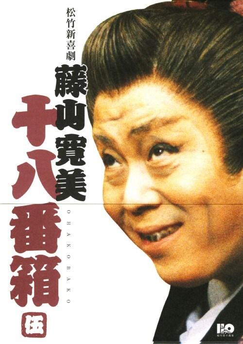 【中古】5.松竹新喜劇 藤山寛美 十八番箱 BOX【DVD】/藤山寛美