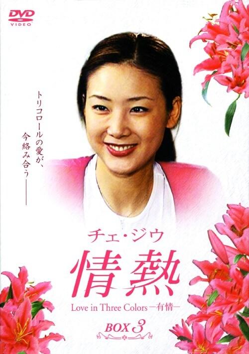 【中古】3.情熱 Love in Three Colors -有情- BOX 【DVD】/チェ・ジウ